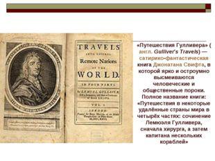 «Путешествия Гулливера» (англ.Gulliver's Travels)— сатирико-фантастическая
