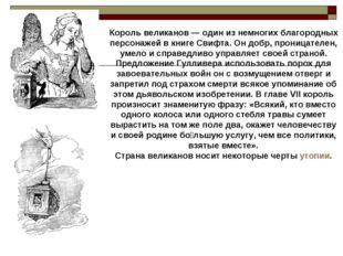 Король великанов— один из немногих благородных персонажей в книге Свифта. Он