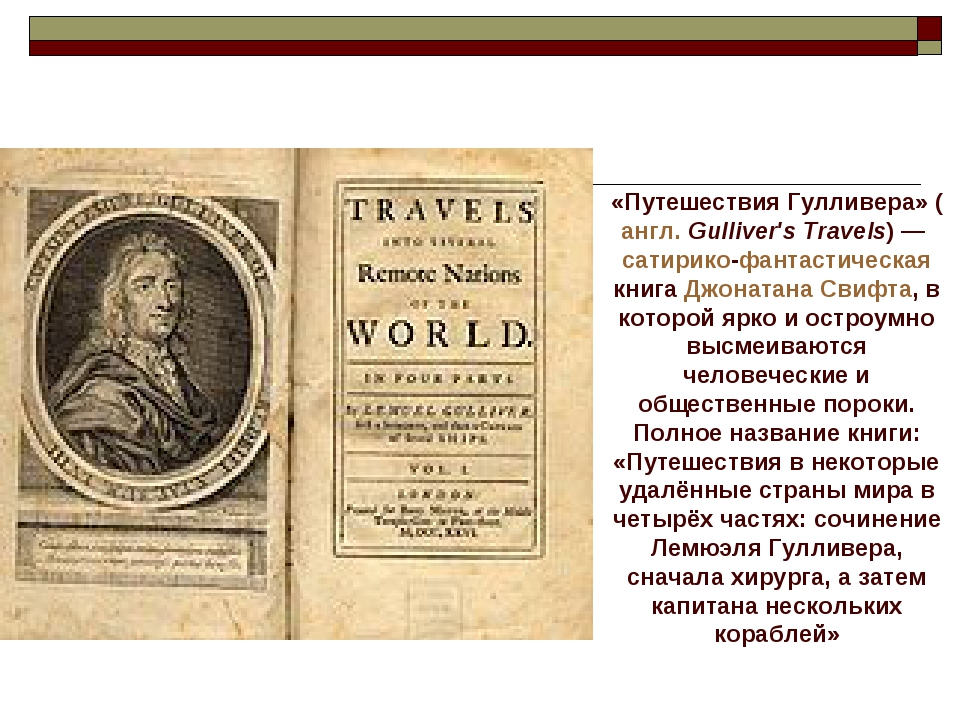 «Путешествия Гулливера» (англ.Gulliver's Travels)— сатирико-фантастическая...