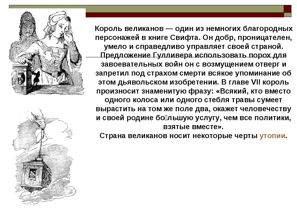 Король великанов— один из немногих благородных персонажей в книге Свифта. Он...