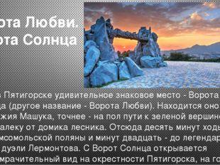 Есть в Пятигорске удивительное знаковое место - Ворота Солнца (другое названи