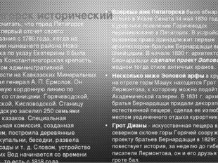 Пятигорск исторический Принято считать, что город Пятигорск начинает первый о