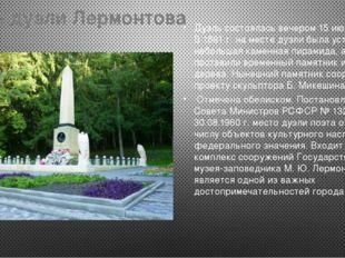 Место дуэли Лермонтова Дуэль состоялась вечером 15 июля 1841 г. В 1881 г. на