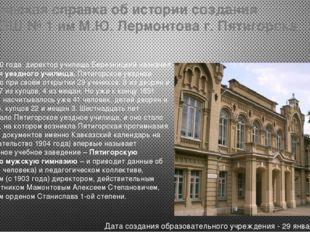 Историческая справкаоб истории создания МОУ СОШ № 1им М.Ю. Лермонтова г. Пя