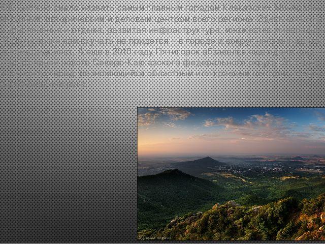 Пятигорск–можно смело назвать самым главным городом Кавказских Минеральных В...