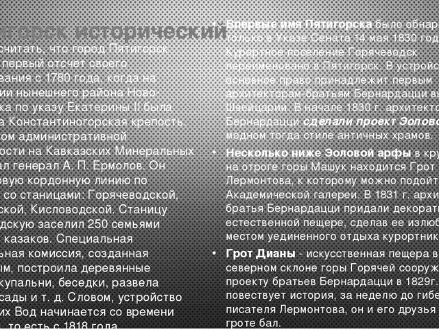 Пятигорск исторический Принято считать, что город Пятигорск начинает первый о...