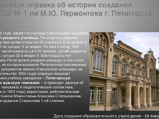 Историческая справкаоб истории создания МОУ СОШ № 1им М.Ю. Лермонтова г. Пя...