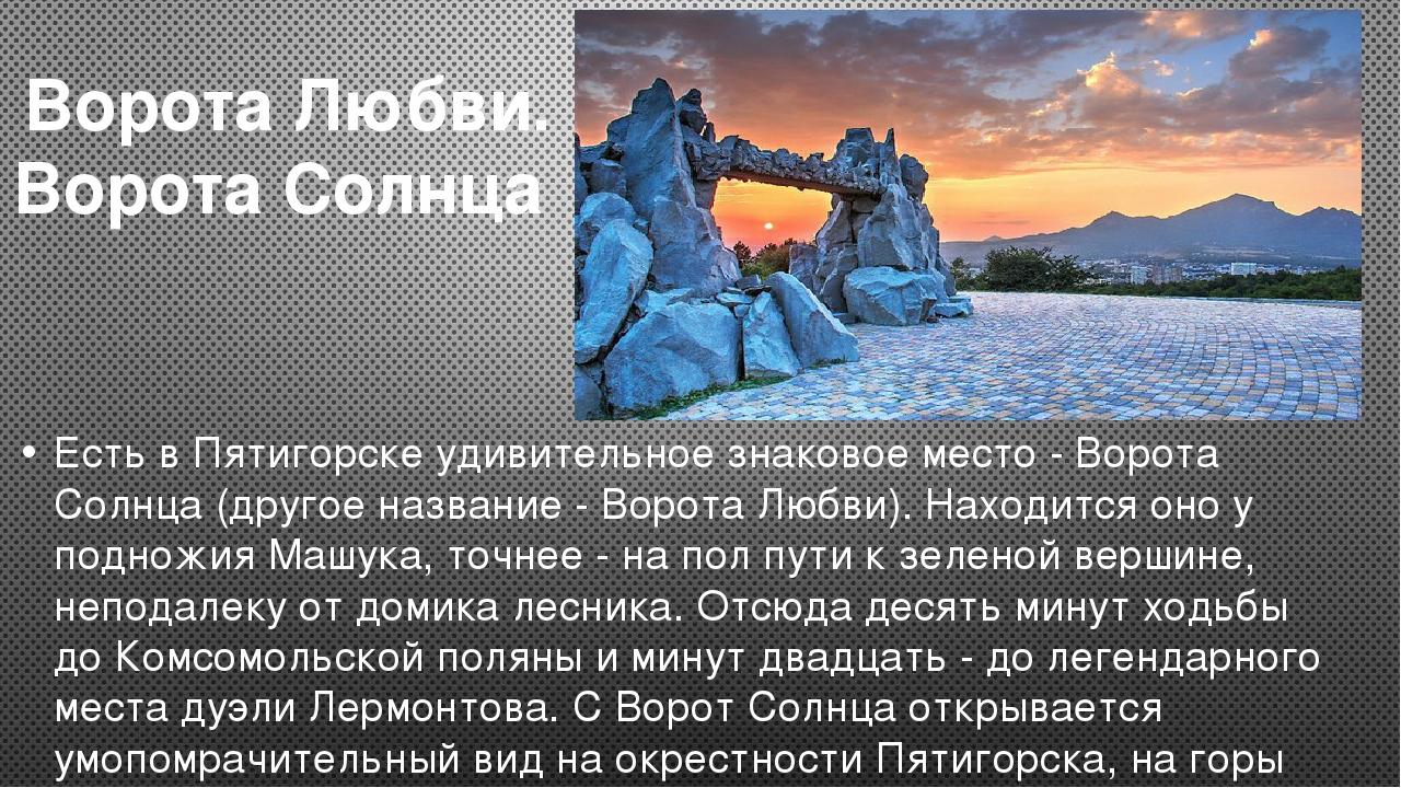 Есть в Пятигорске удивительное знаковое место - Ворота Солнца (другое названи...