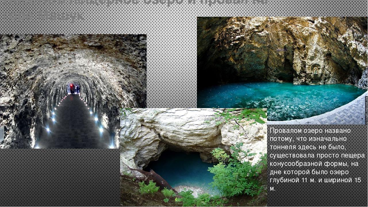 Посетитьпещерное озеро и провална горе Машук Провалом озеро названо потому,...