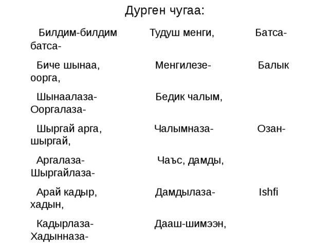 Дурген чугаа: Билдим-билдим Тудуш менги, Батса-батса- Биче шынаа, Менгилезе-...