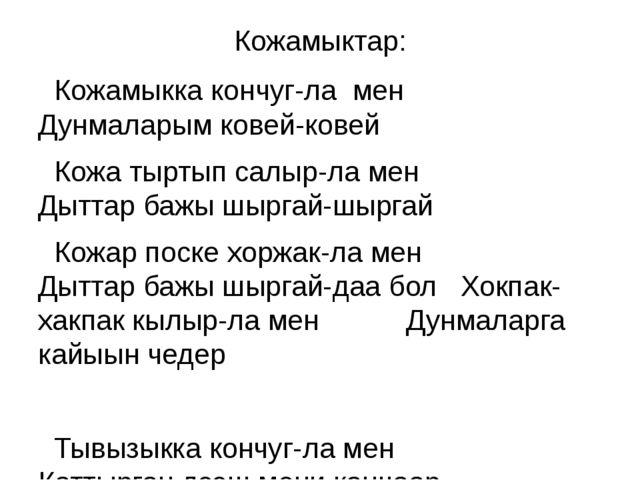 Кожамыктар: Кожамыкка кончуг-ла мен Дунмаларым ковей-ковей Кожа тыртып салыр-...