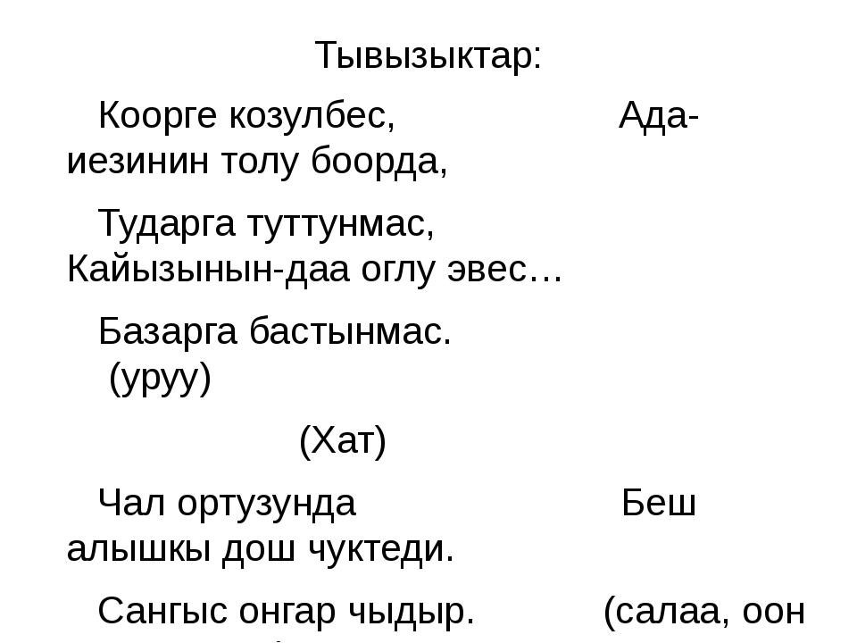 Тывызыктар: Коорге козулбес, Ада-иезинин толу боорда, Тударга туттунмас, Кайы...