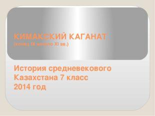 КИМАКСКИЙ КАГАНАТ (конец IX начало XI вв.) История средневекового Казахстана