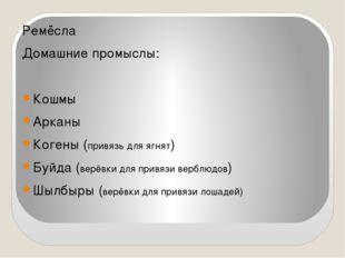 Ремёсла Домашние промыслы: Кошмы Арканы Когены (привязь для ягнят) Буйда (ве