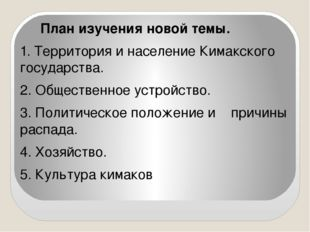 План изучения новой темы. 1. Территория и население Кимакского государства.