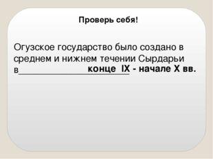 Огузское государство было создано в среднем и нижнем течении Сырдарьи в_____