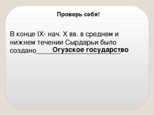 В конце IX- нач. X вв. в среднем и нижнем течении Сырдарьи было создано_____