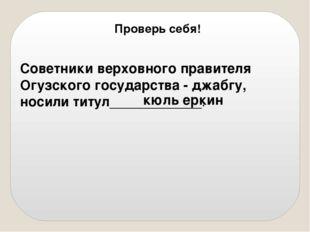 Советники верховного правителя Огузского государства - джабгу, носили титул_