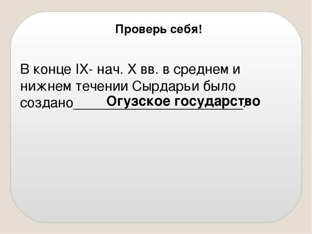 В конце IX- нач. X вв. в среднем и нижнем течении Сырдарьи было создано_____...