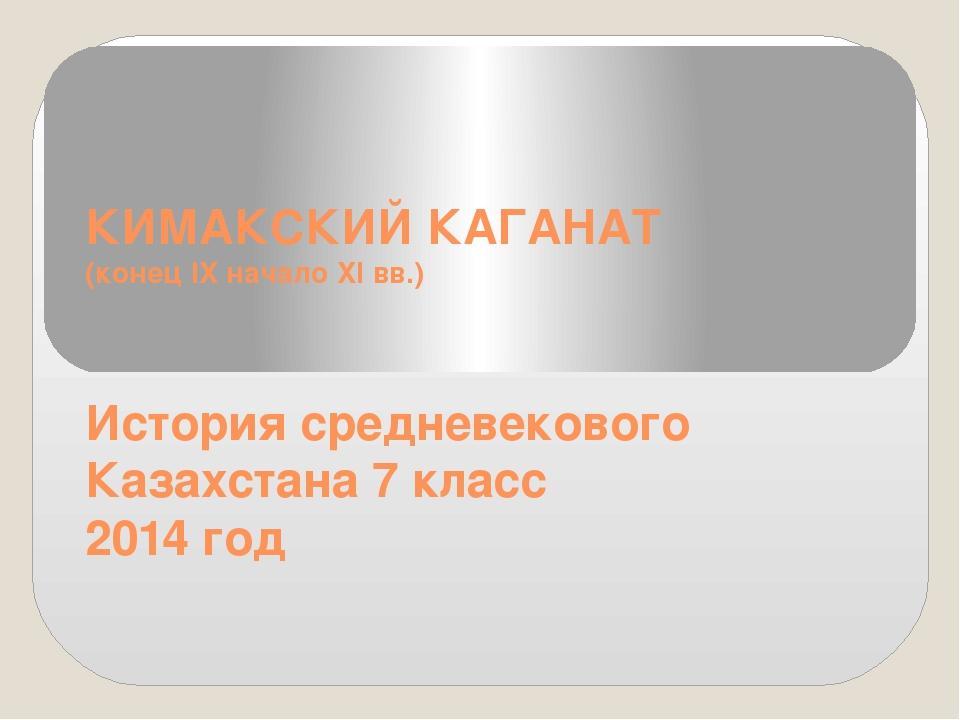 КИМАКСКИЙ КАГАНАТ (конец IX начало XI вв.) История средневекового Казахстана...