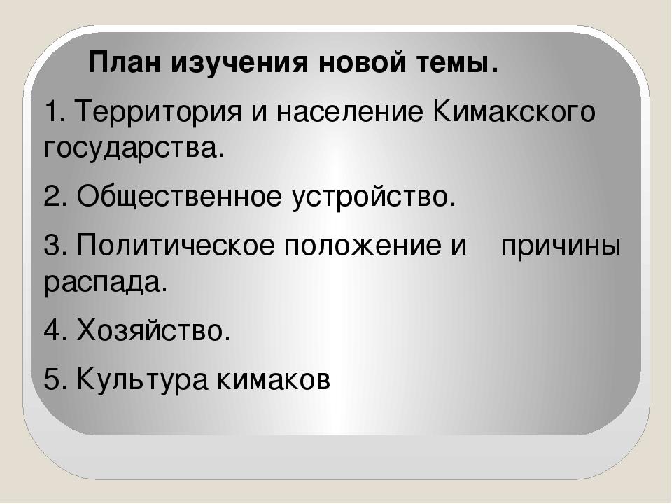 План изучения новой темы. 1. Территория и население Кимакского государства....
