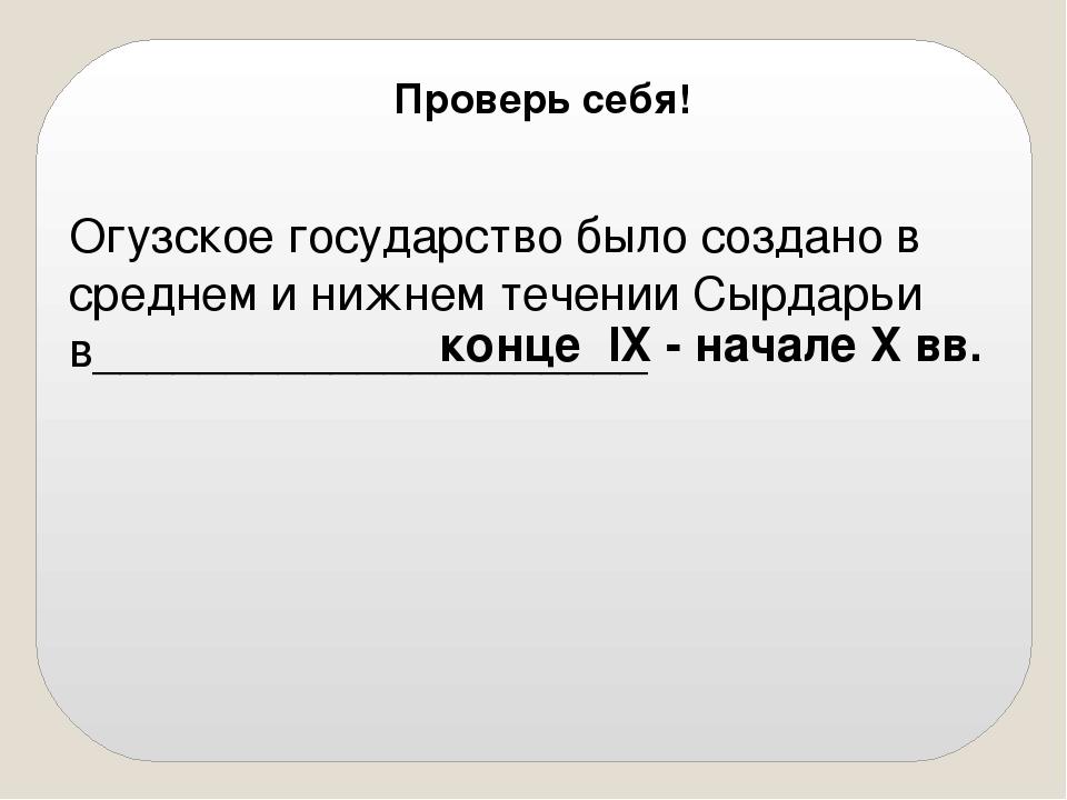Огузское государство было создано в среднем и нижнем течении Сырдарьи в_____...