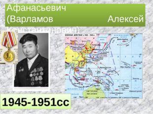 Луковцев Александр Афанасьевич (Варламов Алексей Константинович) 1945-1951cc