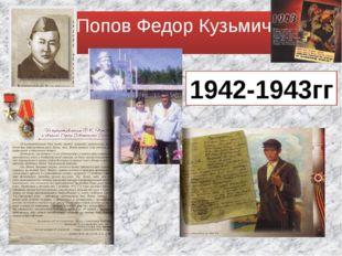 Попов Федор Кузьмич 1942-1943гг
