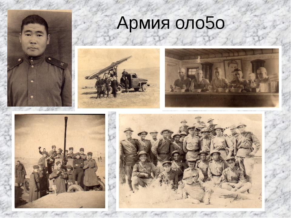Армия оло5о