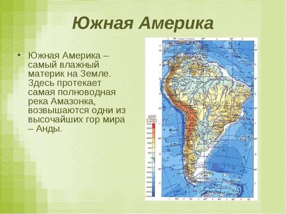 Презентация на тему северная америка - скачать бесплатно география