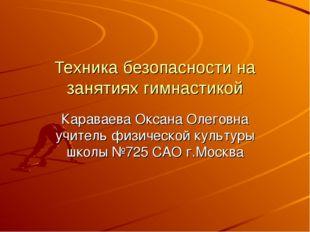 Техника безопасности на занятиях гимнастикой Караваева Оксана Олеговна учител