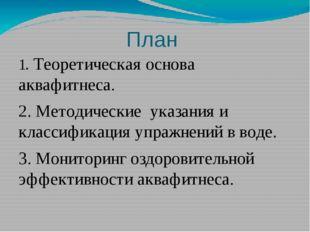 План 1. Теоретическая основа аквафитнеса. 2. Методические указания и классифи