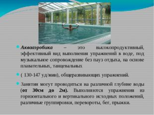 Аквааэробика – это высокопродуктивный, эффективный вид выполнения упражнений