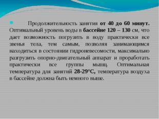Продолжительность занятия от 40 до 60 минут. Оптимальный уровень воды в басс