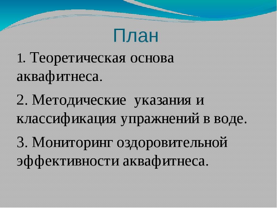 План 1. Теоретическая основа аквафитнеса. 2. Методические указания и классифи...