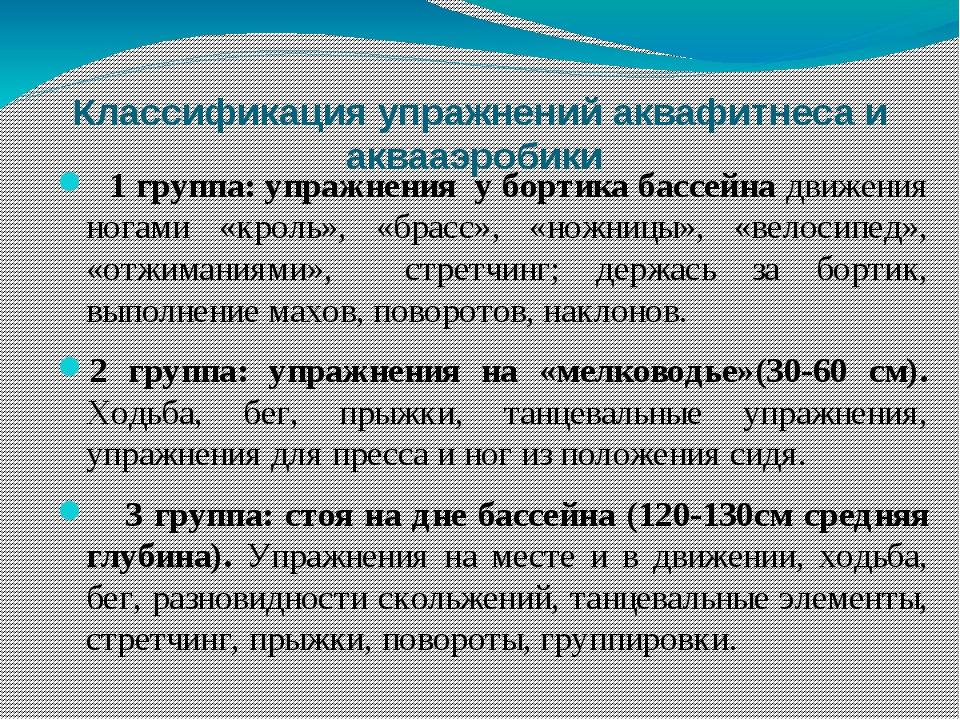 Классификация упражнений аквафитнеса и аквааэробики 1 группа: упражнения у бо...