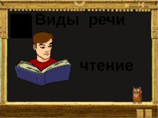 Автор шаблона Фокина Лидия Петровна учитель начальных классов МОУ «СОШ ст. Ев