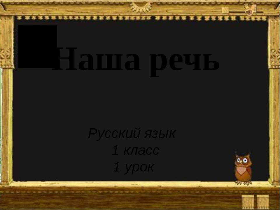 Наша речь Русский язык 1 класс 1 урок