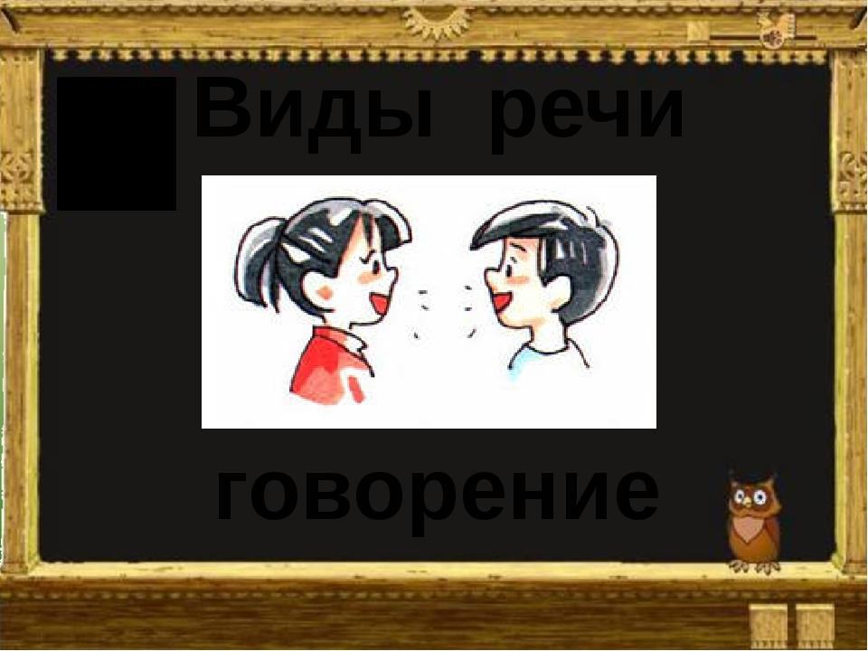 Автор шаблона Фокина Лидия Петровна учитель начальных классов МОУ «СОШ ст. Ев...