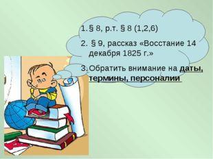 Домашняя работы § 8, р.т. § 8 (1,2,6) § 9, рассказ «Восстание 14 декабря 1825
