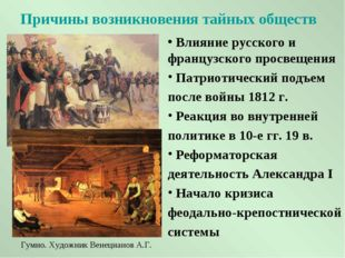 Причины возникновения тайных обществ Влияние русского и французского просвеще