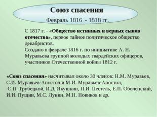C 1817 г. - «Общество истинных и верных сынов отечества», первое тайное полит