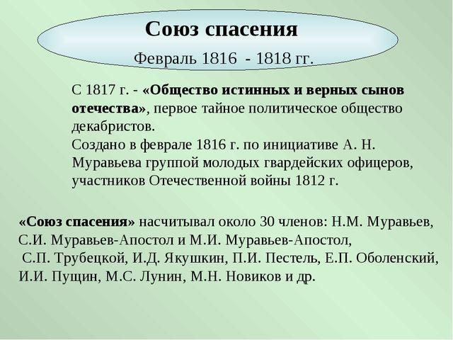 C 1817 г. - «Общество истинных и верных сынов отечества», первое тайное полит...
