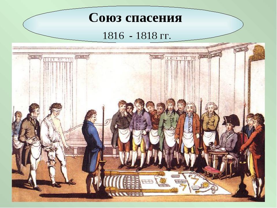 Программная цель«Союз спасения» состояла в уничтожении крепостного права и вв...