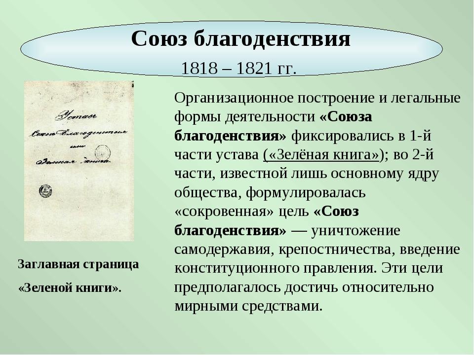 Организационное построение и легальные формы деятельности «Союза благоденстви...