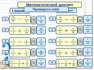 Математический диктант 1 вариант II вариант Проверьте себя: