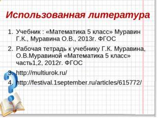 Использованная литература Учебник : «Математика 5 класс» Муравин Г.К., Мурави