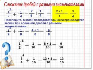 2 4 4 + 1 8 8 8 + 1 16 4 12 + 1 16 Проследите, в какой последовательности про