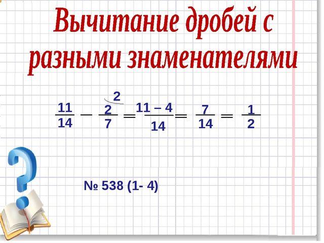 11 – 4 14 2 № 538 (1- 4)