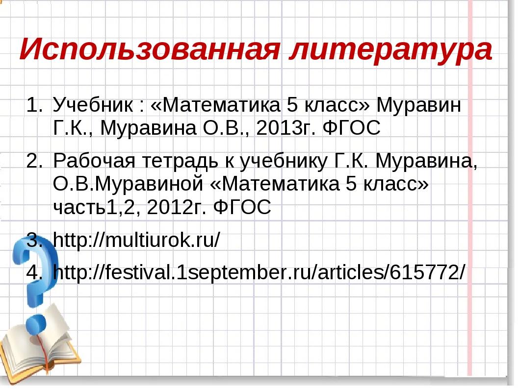 Использованная литература Учебник : «Математика 5 класс» Муравин Г.К., Мурави...